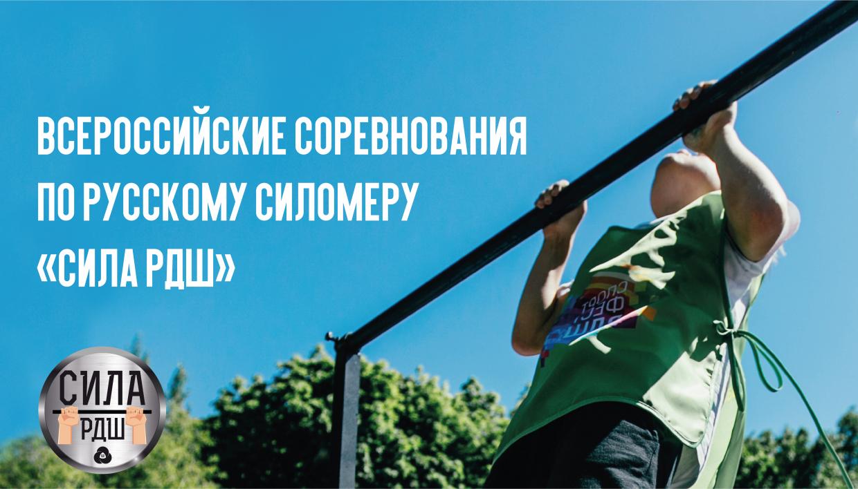 Ежегодный турнир «Сила РДШ»